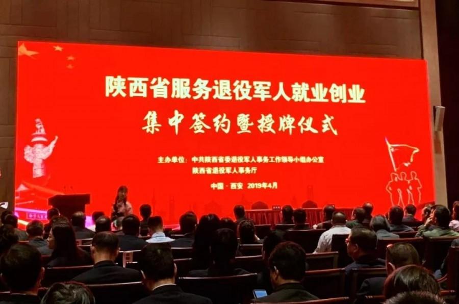 陕西金桥企业集团董事长郝晓刚被授予陕..